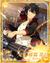 (Demon of the Twelfth Lunar Month) Ritsu Sakuma