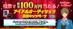 Midori Takamine Idol Audition 3 Ticket
