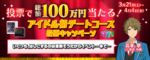 Midori Takamine Idol Audition 2 ticket