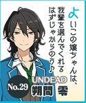 Rei Sakuma Idol Audition 3 Button