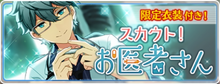 Scout! Doctor Banner