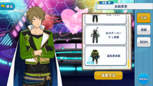 Midori Takamine Compensation Fes Outfit