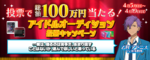 Adonis Otogari Idol Audition 3 Ticket