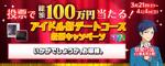 Yuzuru Fushimi Idol Audition 2 ticket