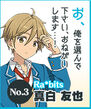 Tomoya Mashiro Idol Audition 3 Button