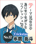 Hokuto Hidaka Idol Audition 2 Button Previous
