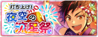 Launch! The Night Sky of the Shooting Star Festival Banner