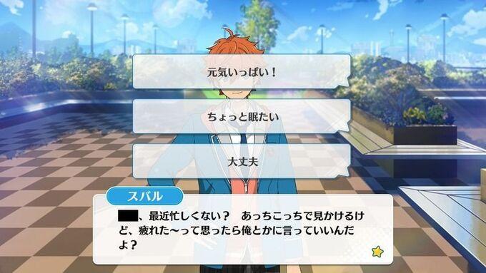 Subaru Akehoshi mini event rooftop