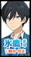 Hokuto Hidaka Official Page Button 2