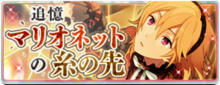 Reminiscence*End of the Marionette's Strings Banner