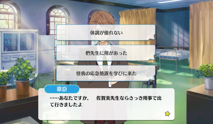 Akiomi Kunugi mini event infirmary