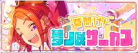 Lift the Curtains! Yumenosaki Circus Banner