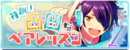 Special Training! Mismatched Pair Lessons Banner