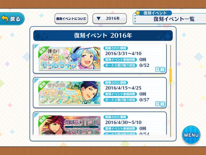 Revival selection menu