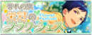 The Flag's Honor ✻ Crowned Flower Festival Banner