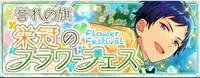 The Flag's Honor ✻ Crowned Flower Festival Banner