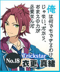 Mao Isara Idol Audition 3 Button