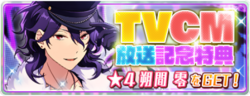 (Entering the Stage) Rei Sakuma Campaign Banner
