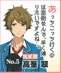 Midori Takamine Idol Audition Button 2