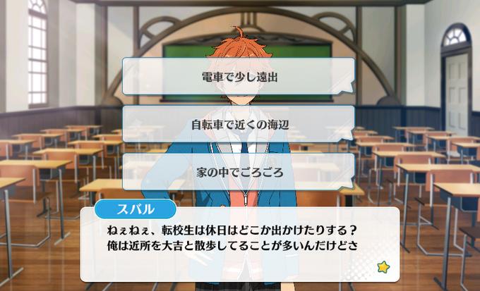 Subaru Akehoshi mini event classroom 3