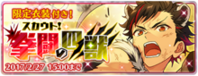 The Four Beasts of Fistfighting Banner