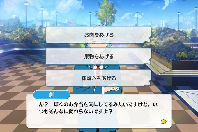Hajime Shino Mini Event Rooftop 2