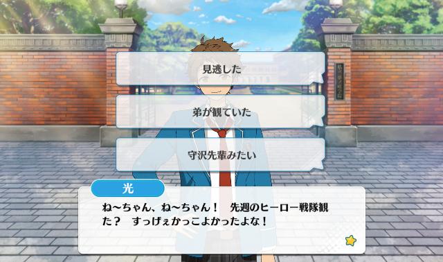 Mitsuru Tenma mini event school gate