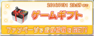 Gamegift July 2016