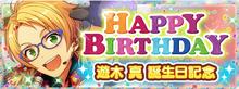 Makoto Birthday Banner