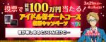 Makoto Yuuki Idol Audition 2 ticket