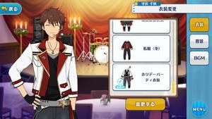 Chiaki Morisawa Holiday Party Outfit