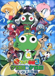 Keroro Gunso the Super Movie 3 Keroro vs. Keroro Great Sky Duel!