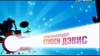 "My Little Pony Equestria Girls Rainbow Rocks ""Executive Producer"" Credit 1 - Russian"