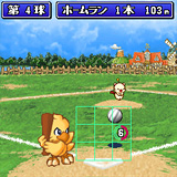 Chocobo de Mobile - Baseball