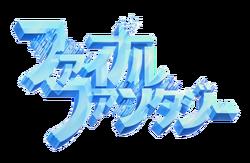 Logo japonés original de Famicom.