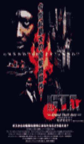 Archivo:Poster GTA.png
