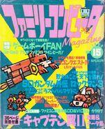 FamicomMagazine05