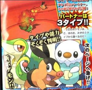 Archivo:Scan CoroCoro 20100512 Pokémon Black White iniciales y novedades - Detalle iniciales.jpg