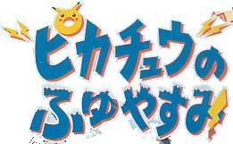 Vacaciones invernales de Pikachu.png