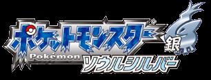 Archivo:Pokémon Edición Plata Alma logo JP.png