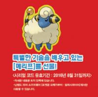 Evento Mareep guía Pokédex Corea.png