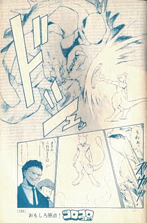 Archivo:Mewtwo vs nidoking.jpg