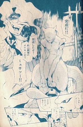Archivo:Mewtwo escapando del centro de investigación.jpg