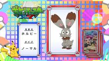 EP813 Pokémon Quiz.png