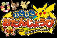 Evento Pokémon de cumpleaños de Pokémon Center.png