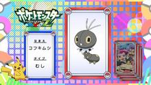 EP924 Pokémon Quiz.png