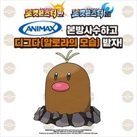 Evento Diglett de Alola del anime coreano.png