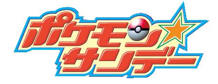 Archivo:Pokémon sunday logo.png