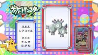 EP940 Pokémon Quiz.png