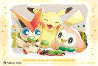 Evento Victini del Pokémon Center de Tohoku.png